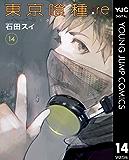 東京喰種トーキョーグール:re 14 (ヤングジャンプコミックスDIGITAL)