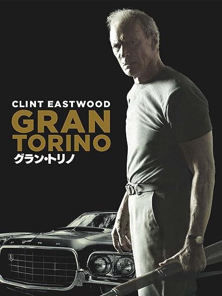 【映画感想】「グラン・トリノ Gran Torino (2008)」- イーストウッドの愛すべき頑固ジジイっぷり