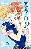 うそつきリリィ 16 (マーガレットコミックス)