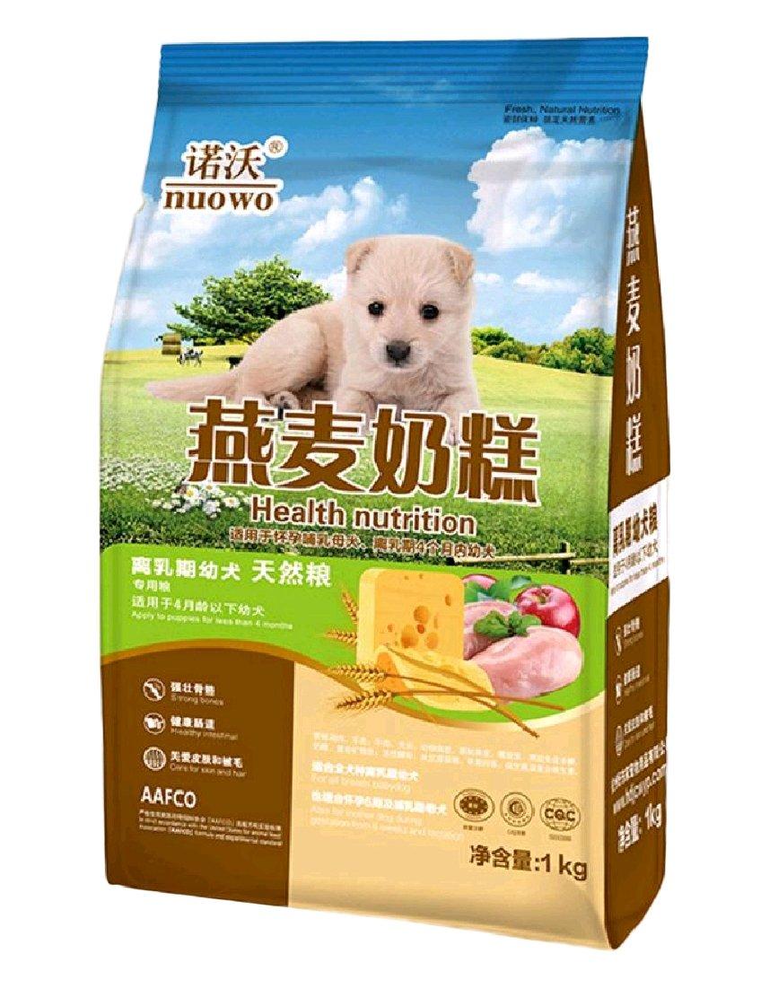 Sheng Xi Puppy Mama Clothes Lamb Natural Organic Dog Food 2.2lb Calcium milk taste 17 1kg