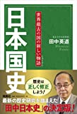 日本国史  世界最古の国の新しい物語