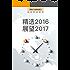精选2016,展望2017一一英国《金融时报》编辑精选集 (英国《金融时报》特辑)