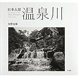 日本人景 温泉川