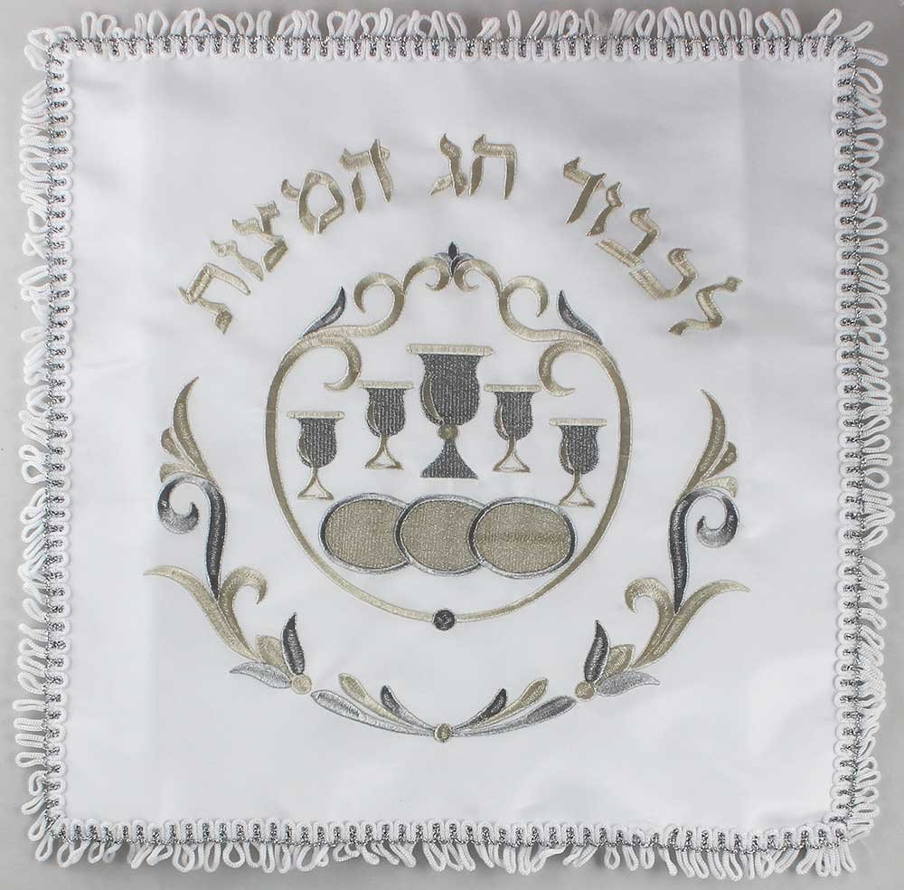 Zion Judaica Passover Traditional 2-Tone Silver Embroidered Collection Matzah Cover Square or Round, Afikomen Bag Available Individually or Complete Set (Afikoman Bag)