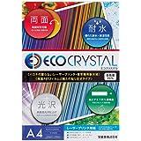 SAKAEテクニカルペーパー 耐水紙 エコクリスタル230g/m2 A4 10枚 ECO-230-A4