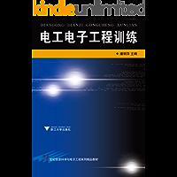 电工电子工程训练 (21世纪信息科学与电子工程系列精品教材)