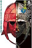 悪の歴史 西洋編(下)