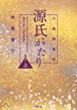 六条御息所 源氏がたり 上 (小学館文庫)