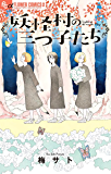 妖怪村の三つ子たち (フラワーコミックスα)