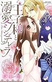王子様と溺愛シンデレラ (ミッシィコミックス YLC Collection)