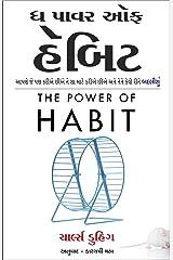 The Power of Habit Book by Charles Duhigg (Gujrati Edition) ધ પાવર ઑફ હૅબિટ Paperback