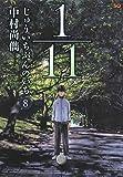 1/11 じゅういちぶんのいち 8 (ジャンプコミックス)
