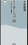 リーダーシップ3.0 カリスマから支援者へ (祥伝社新書)