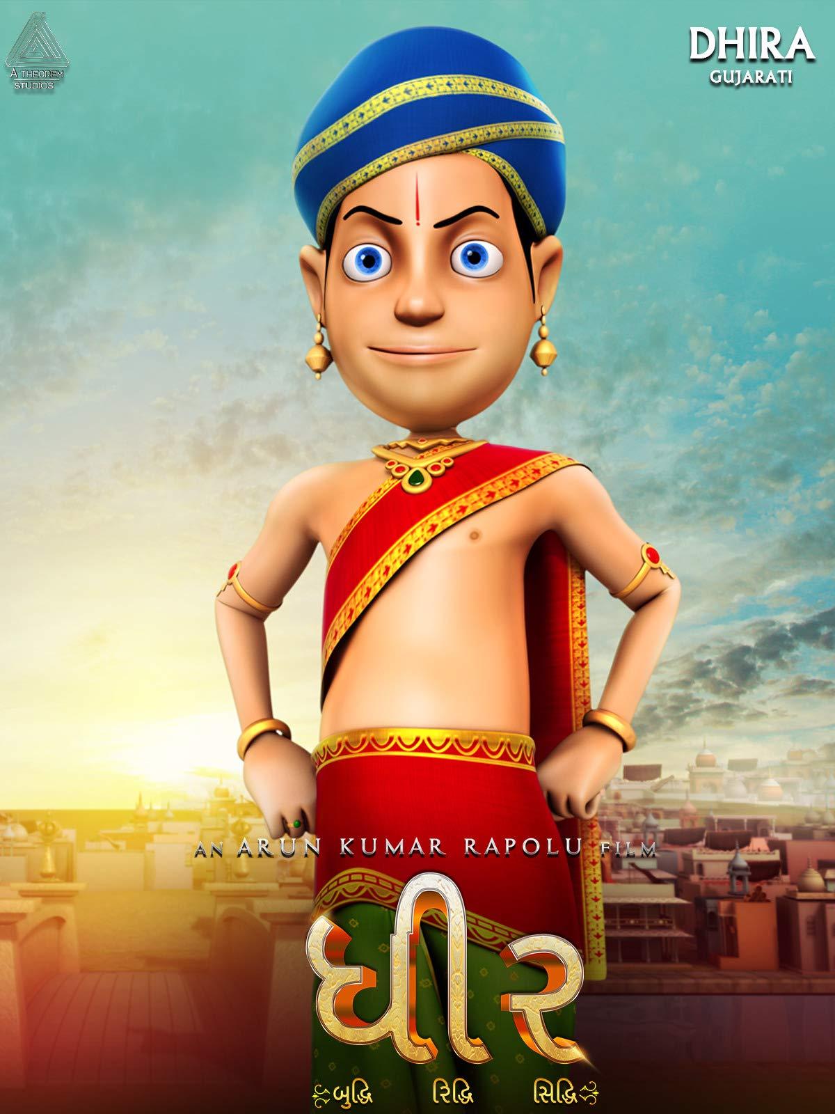 Dhira (Gujarati) on Amazon Prime Video UK