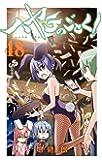 ハヤテのごとく! 48 (少年サンデーコミックス)