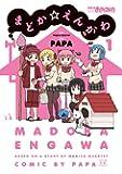まどか☆えんがわ (1) (まんがタイムKRコミックス)