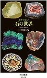奇妙で美しい 石の世界 (ちくま新書 1263)