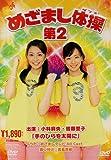 めざまし体操第2 [DVD]