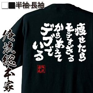 魂心Tシャツ 痩せたらモテすぎるからあえてデブでいる (XXLサイズTシャツ黒x文字白)