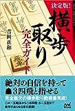 決定版!横歩取り完全ガイド (マイナビ将棋BOOKS)