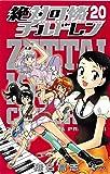 絶対可憐チルドレン 20 (少年サンデーコミックス)
