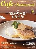 カフェ&レストラン 2015年 09 月号 [雑誌]