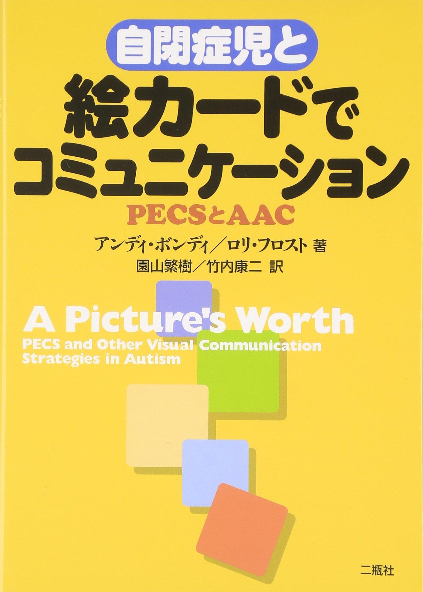 Jiheishōji to ekādo de komyunikēshon : PECS to AAC PDF