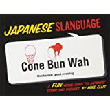 Japanese Slanguage: A Fun Visual Guide to Japanese Terms and Phrases (English and Japanese Edition)