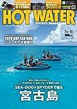 HOT WATER SPORTS MAGAZINE(ホットウォータースポーツマガジン) NO.194 2019年11月号【雑誌】