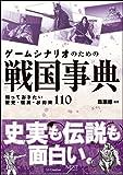 ゲームシナリオのための戦国事典 知っておきたい歴史・怪異・お約束110 (NEXT CREATOR)
