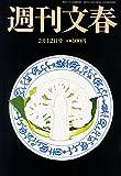 週刊文春 2015年 2/12 号 [雑誌]