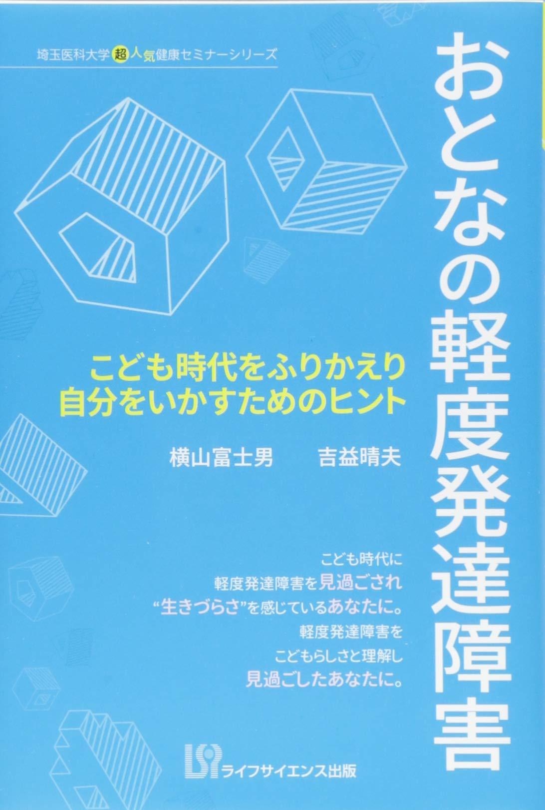 発達障害 埼玉