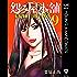 怨み屋本舗 EVIL HEART 9 (ヤングジャンプコミックスDIGITAL)