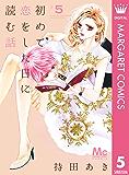 初めて恋をした日に読む話 5 (マーガレットコミックスDIGITAL)