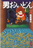 男おいどん(2) (週刊少年マガジンコミックス)