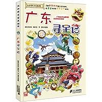 我的第一本大中华寻宝漫画书17:广东寻宝记