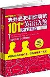 老外最想和你聊的101个英语话题:流行文化篇