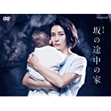 【Amazon.co.jp限定】連続ドラマW 坂の途中の家 DVD-BOX(オリジナルA6リングノート付)