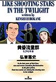 黄昏流星群(8) (ビッグコミックス)