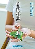 中谷彰宏の恋愛小説1 恋愛小説