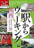 駅からウォーキング 関西 (大人の遠足BOOK)