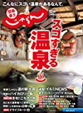 17/12月号 (関東・東北じゃらん)