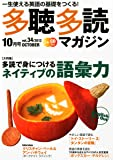 多聴多読マガジン 2012年 10月号 [雑誌・CD付]