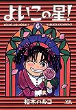 よいこの星!(6) (ヤングサンデーコミックス)