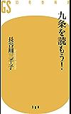 九条を読もう! (幻冬舎新書)