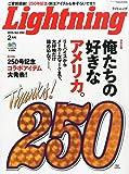 Lightning (ライトニング) 2015年 02月号