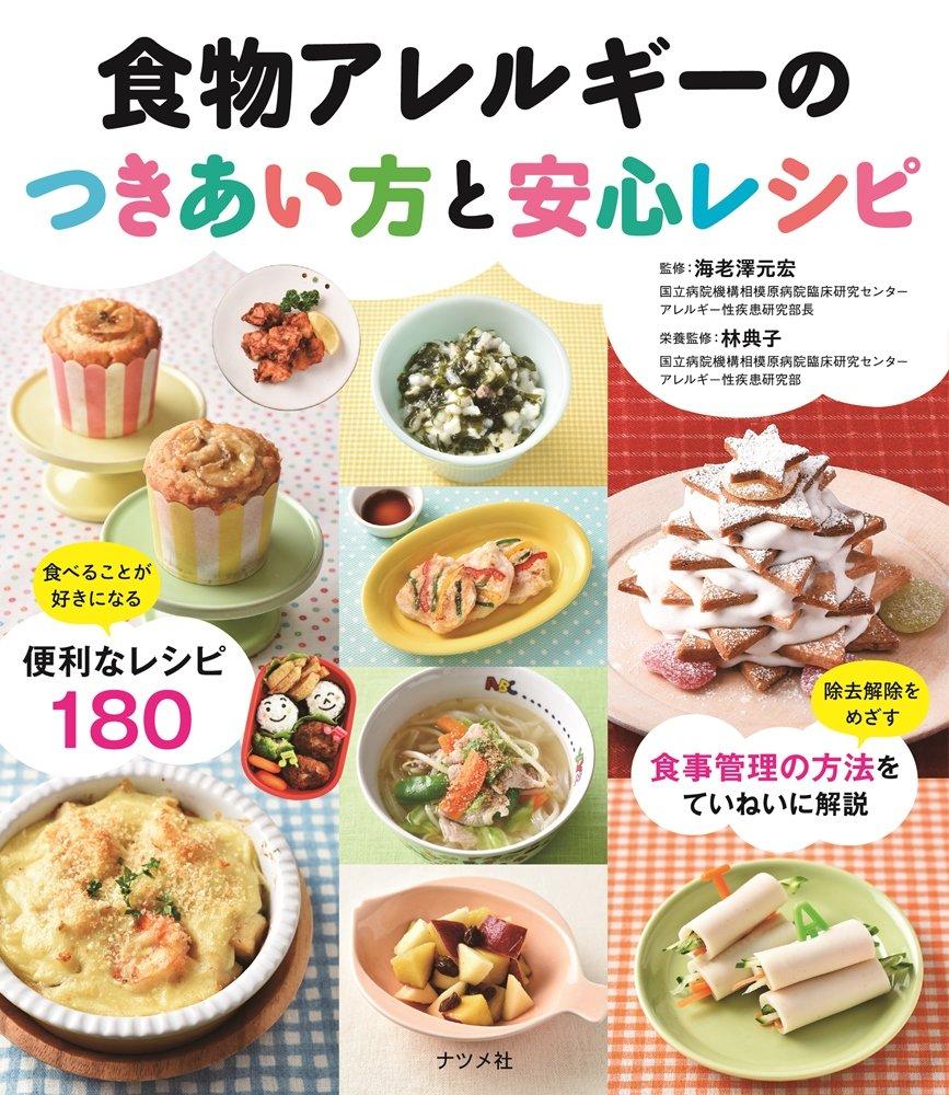 """""""食物アレルギーのつきあい方と安心レシピ"""