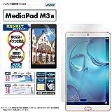 ASDEC HUAWEI MediaPad M3 8.0 (LTE)(Wi-Fi) タブレット 保護フィルム 【ノングレアフィルム3】・映り込み防止・防指紋 ・気泡消失・アンチグレア 日本製 NGB-HWM3 (M3 8.0 , マットフィルム)
