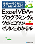 Excel VBAのプログラミングのツボとコツがゼッタイにわかる本