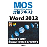 MOS対策テキスト Word 2013 (MOS攻略問題集シリーズ)